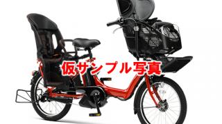 子供乗せ電動アシスト自転車ってどんなもの?