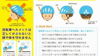 子供用ヘルメットの選び方と正しい使い方。主なブランド・商品ラインアップなど